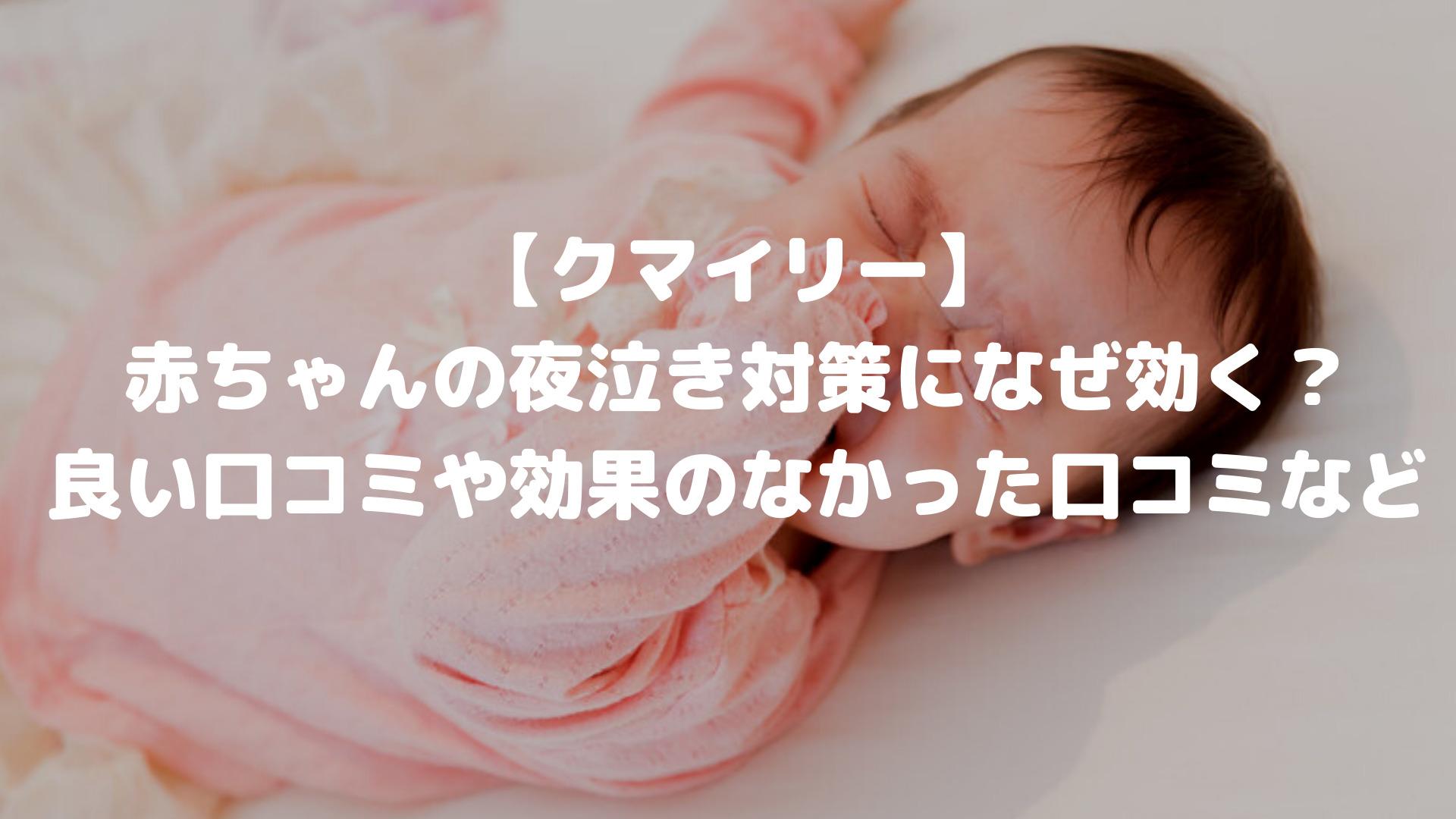 【クマイリー】赤ちゃんの夜泣き対策になぜ効く?良い口コミや効果のなかった口コミなど