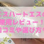 【愛用】スカルプブラシ・エスハートエスの使用レビュー!口コミや選び方も