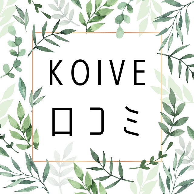 KOIVE口コミと書かれたイラスト