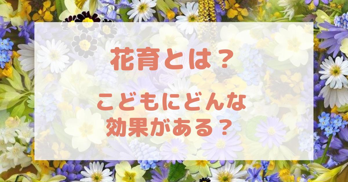 【子供のこころを育む】親子でフラワーアレンジ「花育」とは?どんな効果がある?