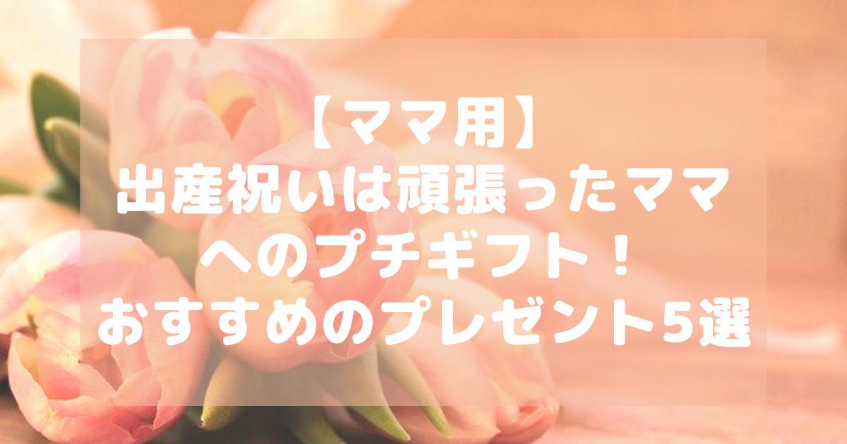 【ママ用】出産祝いは頑張ったママへのプチギフト!おすすめのプレゼント5選