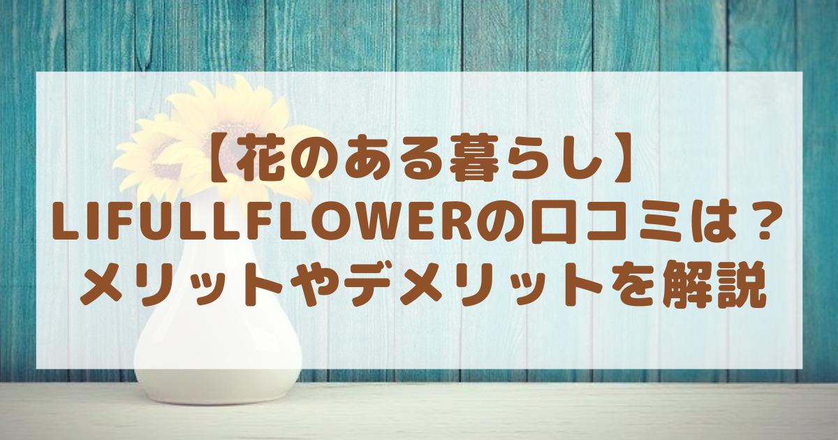 【花のある暮らし】LIFULLFLOWERの口コミは? メリットやデメリットを解説