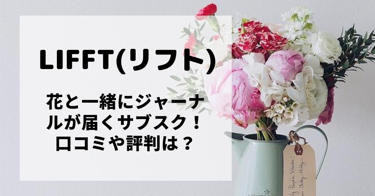 LIFFT(リフト)は 花と一緒に雑誌が届く! 口コミや評判は?
