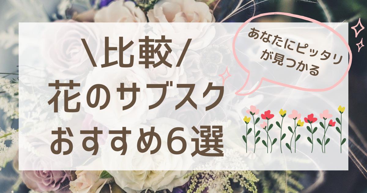 【比較】花のサブスクおすすめ6選!これから花の定期便をはじめるあなたへ