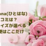 hitohana(ひとはな)口コミは?色やサイズが選べる定期便はここだけ