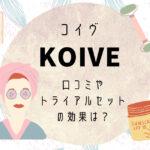 KOIVEの口コミやトライアルセットの効果は?マスク荒れにおすすめの理由
