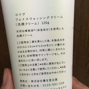 KOIVE洗顔の使用方法の写真