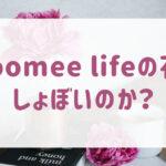 bloomee lifeの花はしょぼいのか