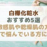 白樺化粧水おすすめ5選!敏感肌や乾燥肌の方で悩んでいる方に