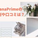 【花の定期便】HanaPrimeの評判や口コミを紹介!北海道もお届けOK